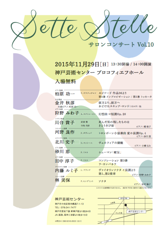 151129_concert